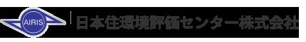 日本住環境評価センター株式会社