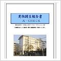 建物調査 「AI-CHECK」
